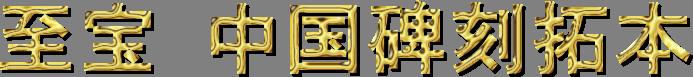至宝 中国碑刻拓本